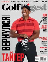 Golf Digest №164