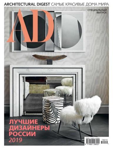 AD Best №2019 октябрь