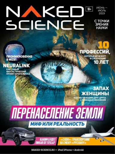 Naked Science №44 июнь