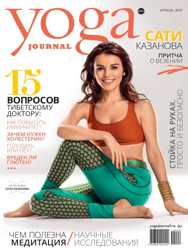 Yoga Journal №101 апрель