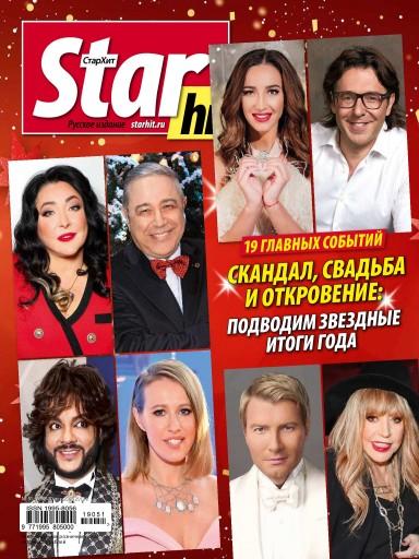 StarHit №51 30 декабря