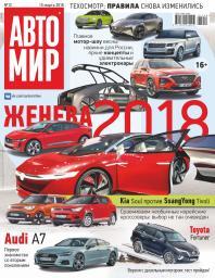 АвтоМир №12