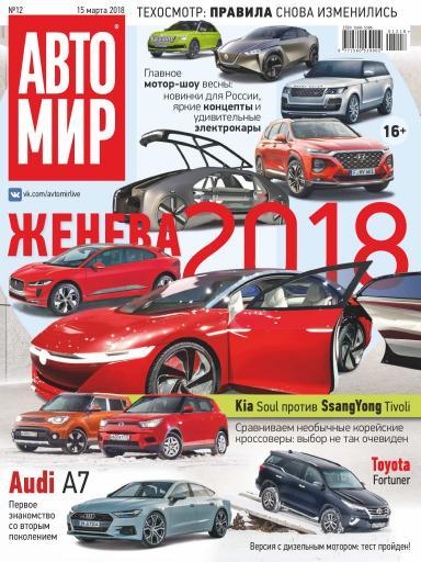 АвтоМир №12 15 марта