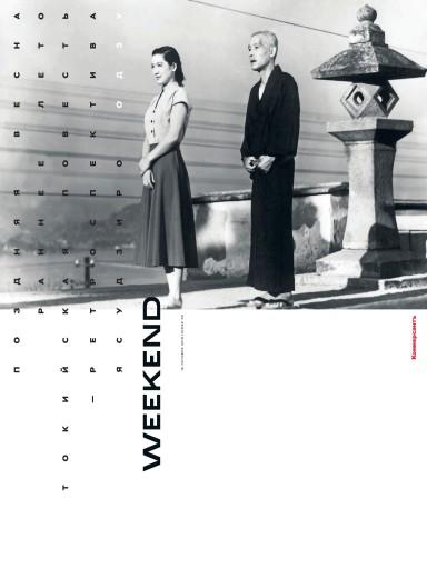 Weekend №36 19 октября