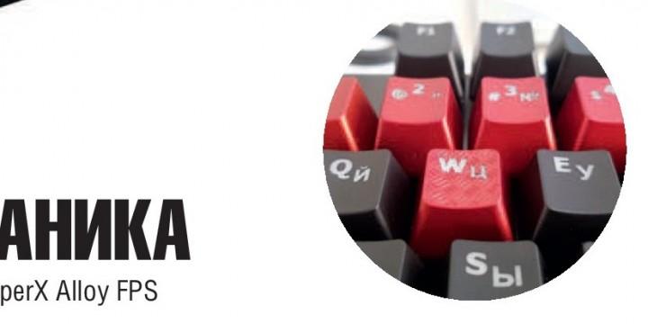 Тестирование клавиатуры HyperX Alloy FPS