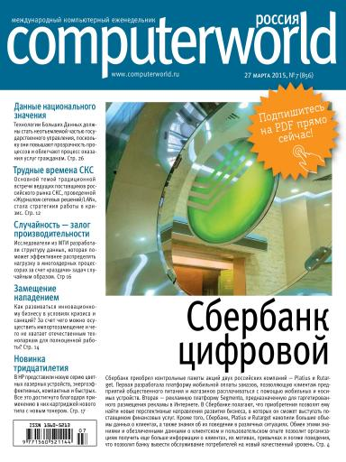 Computerworld Россия №7 27 марта