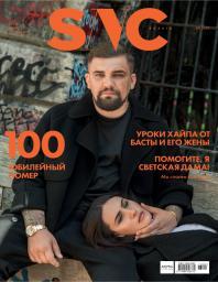 SNC №100