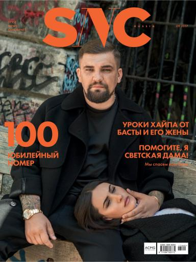 SNC №100 Сентябрь