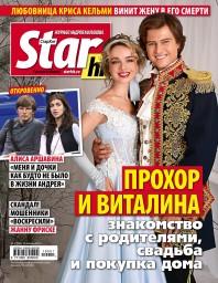 StarHit №1