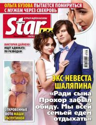 StarHit №45