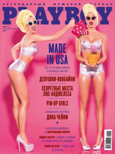 Playboy №5 май