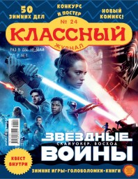 Классный журнал №24