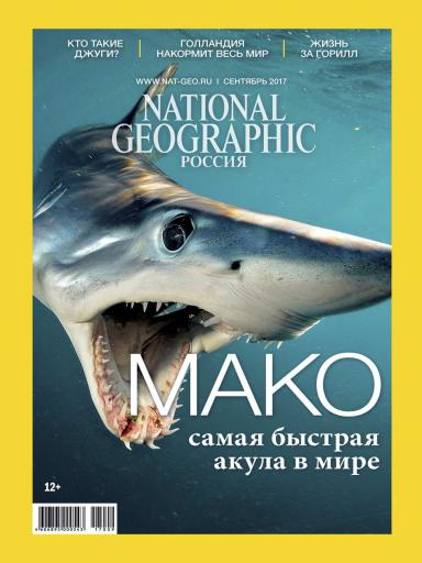National Geographic №9 сентябрь