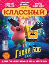 Классный журнал №14