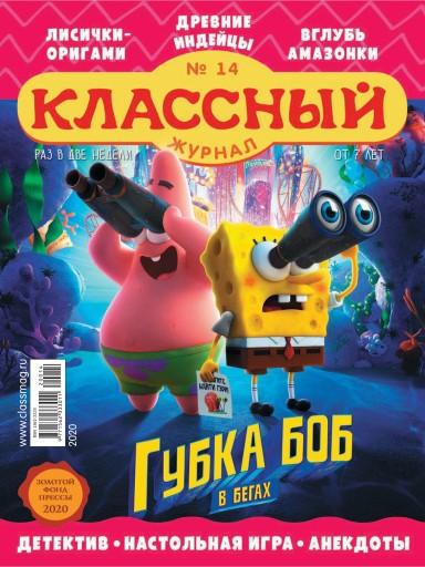 Классный журнал №14 июль
