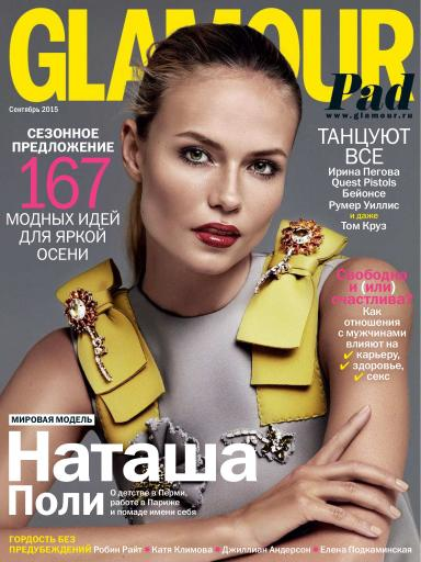 Glamour №9 сентябрь