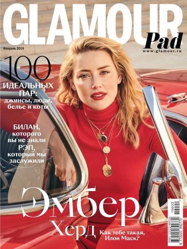 Glamour №2 февраль