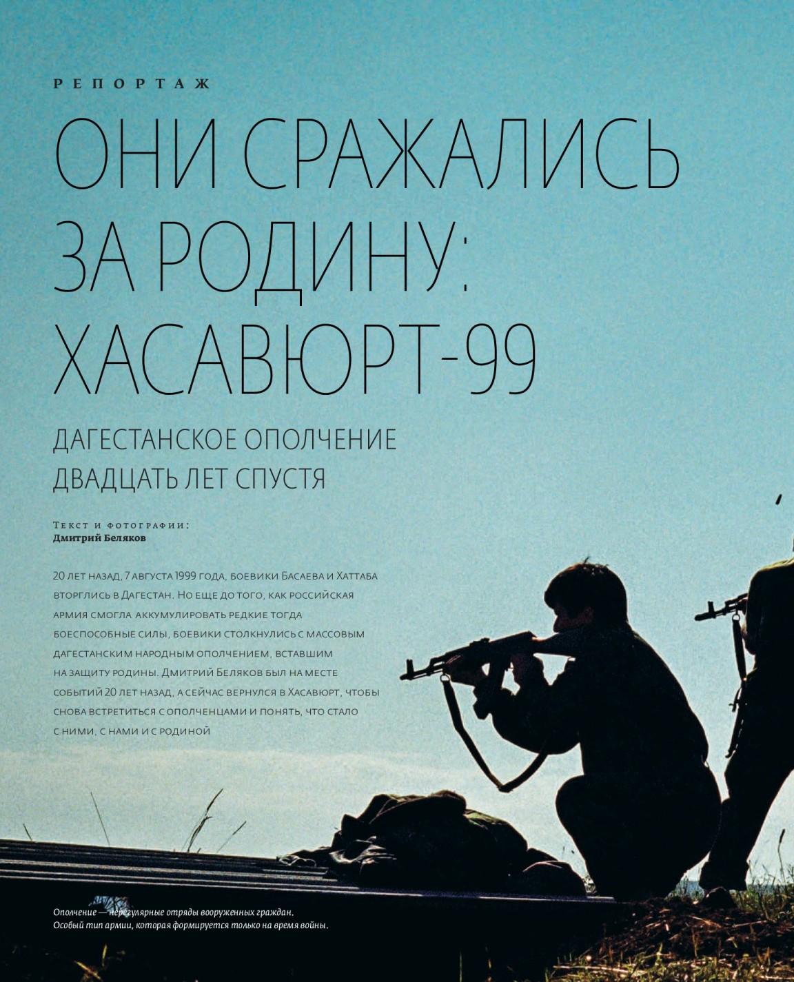 Госдума пообещала деньги защитникам Дагестана от банд Басаева ... | 1425x1152