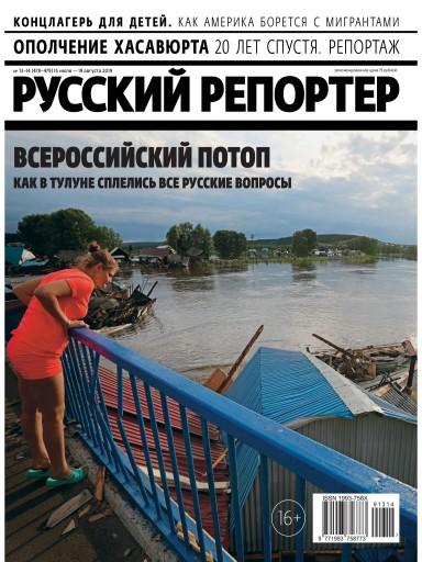 Русский репортер №13-14 15 июля