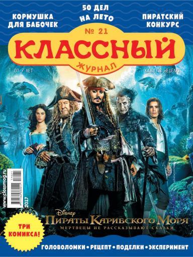 Классный журнал №21 1 июня