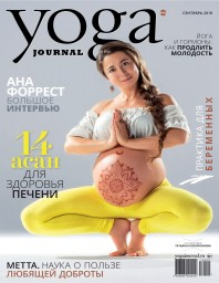 Yoga Journal №104