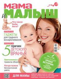 Мама и малыш №5