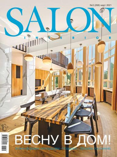 SALON-Interior №3 март