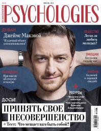 Psychologies №18