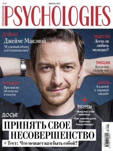 Psychologies №18 июль