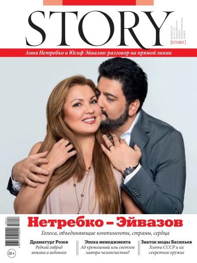 Story №12 декабрь