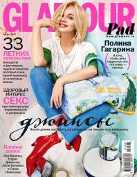 Glamour №8
