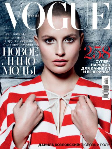 Vogue №1 Январь