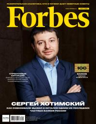 Forbes №4