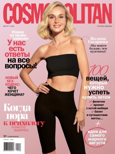 Cosmopolitan №8 август