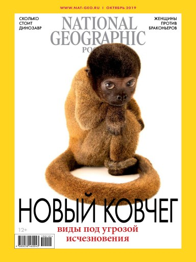 National Geographic №10 октябрь