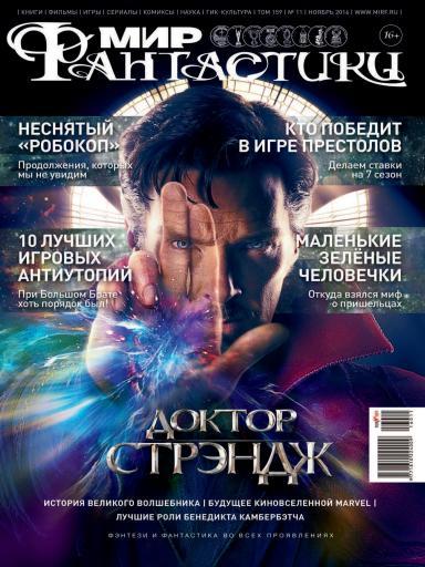 Мир Фантастики №11 Ноябрь
