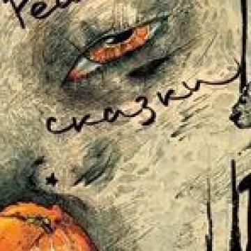 Книги | Реальные сказки