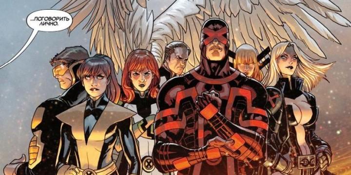 Комиксы | Люди Икс. Конец человечества