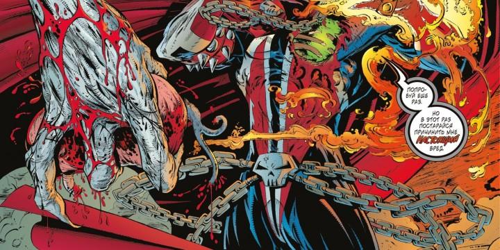 Комиксы | Спаун. Книга 1