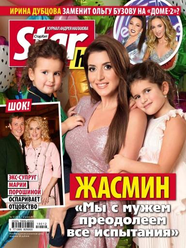 StarHit №12 1 апреля