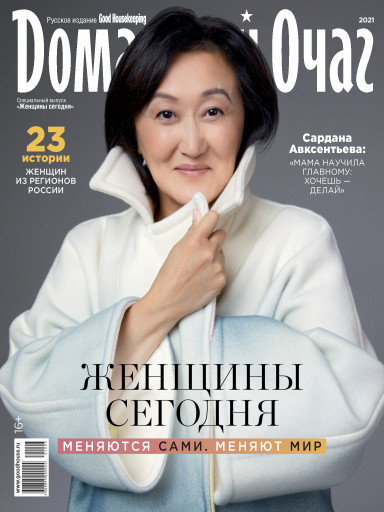 Домашний Очаг №Спецвыпуск сентябрь