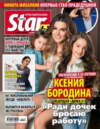 StarHit №8