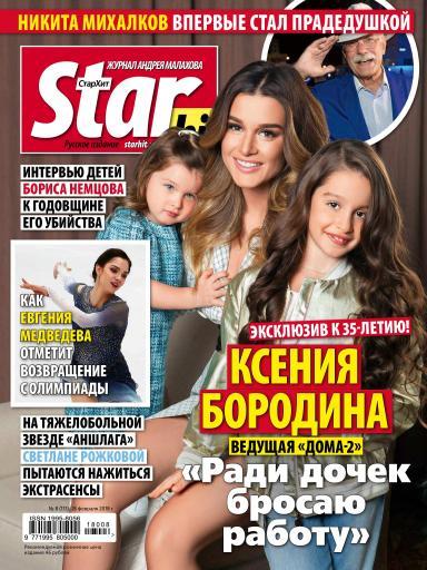 StarHit №8 26 февраля
