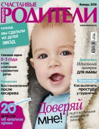Счастливые родители №24