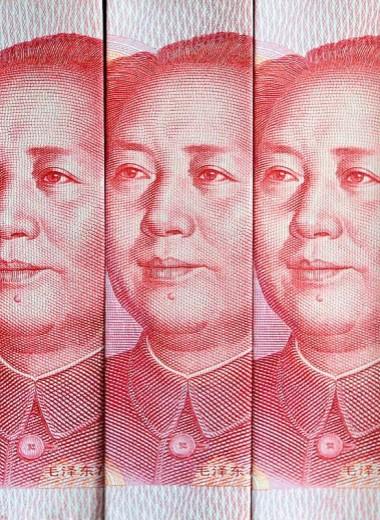 Чувствительный юань