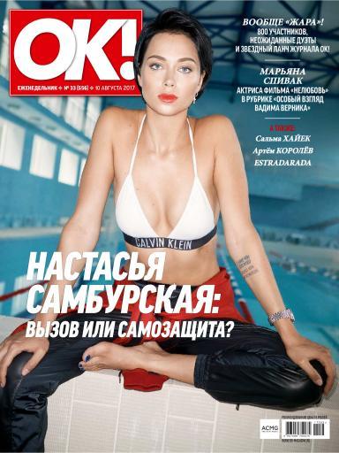 OK! №33 10 августа