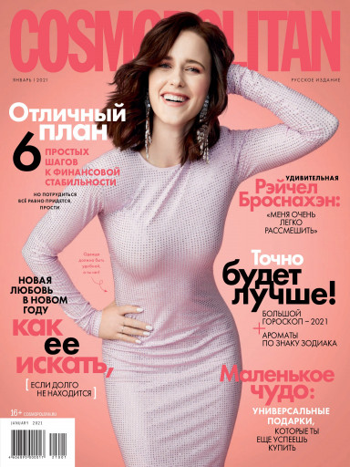 Cosmopolitan №1 январь