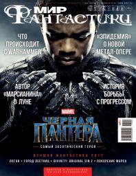 Мир Фантастики №2