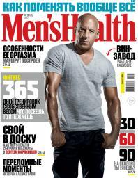 Men's Health №2