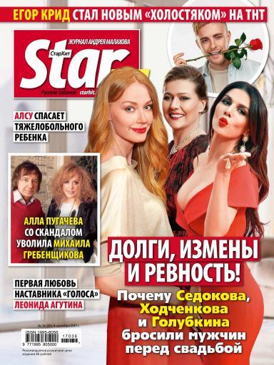 StarHit №36 4 сентября